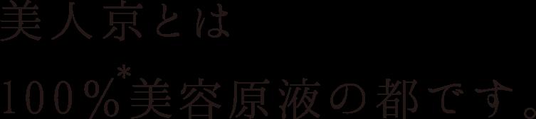 美人京とは100%美容原液の都です。